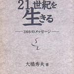 21世紀を生きる〜366のメッセージ〜