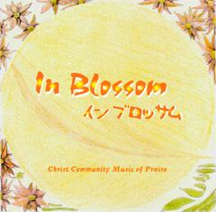 CCCオリジナルCD イン・ブロッサム