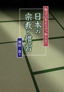 知っているようで、知らない 日本の宗教と慣習